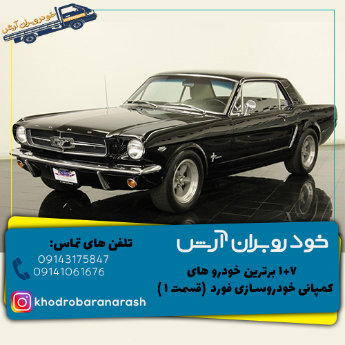 Ford Mustang ( برترین خودرو های کمپانی خودروسازی فورد )