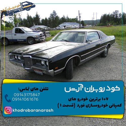 Ford LTD ( برترین خودرو های کمپانی خودروسازی فورد )