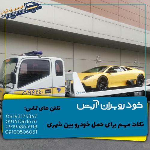 خودروبران آرش - حمل خودرو بین شهری