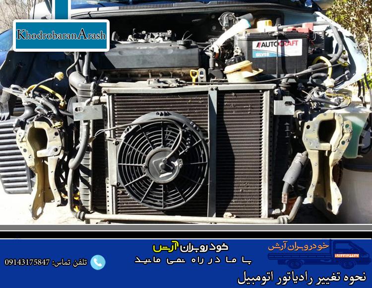 نحوه تغییر رادیاتور اتومبیل (شیلنگ های رادیاتور فوقانی و تحتانی و شیلنگ را به مخزن وصل کنید)