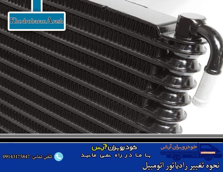 نحوه تغییر رادیاتور اتومبیل(تخلیه و شست و شوی سیستم خنک کننده)