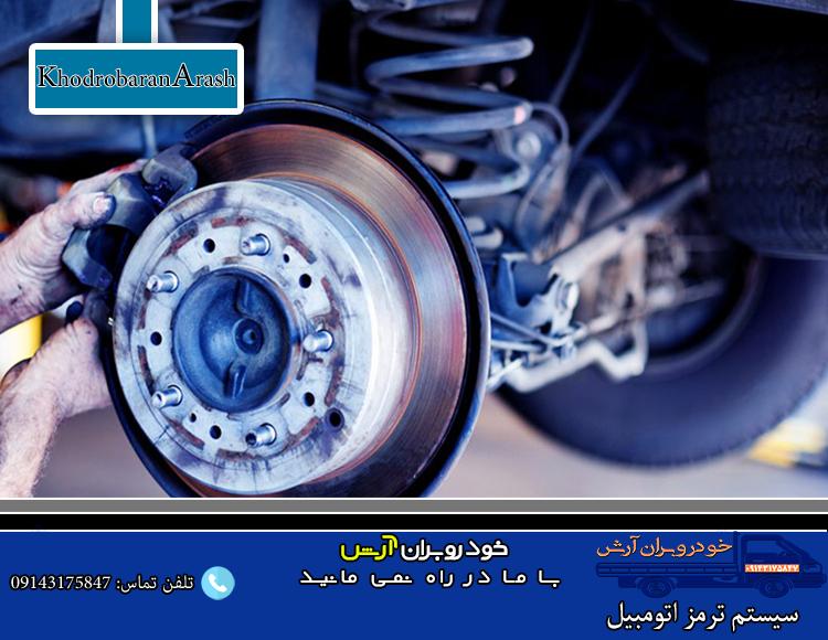 سیستم ترمز اتومبیل (آماده سازی برای تعویض روغن ترمز)