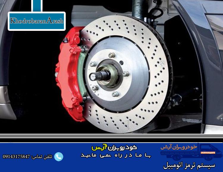سیستم ترمز اتومبیل (تعویض روغن هر یک از خطوط ترمز خودرو)