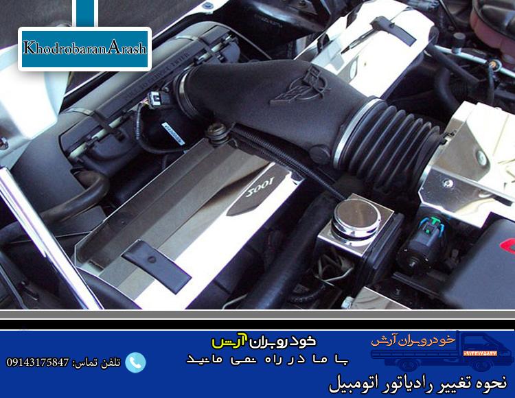 نحوه تغییر رادیاتور اتومبیل (براکت های نصب را وصل کنید)