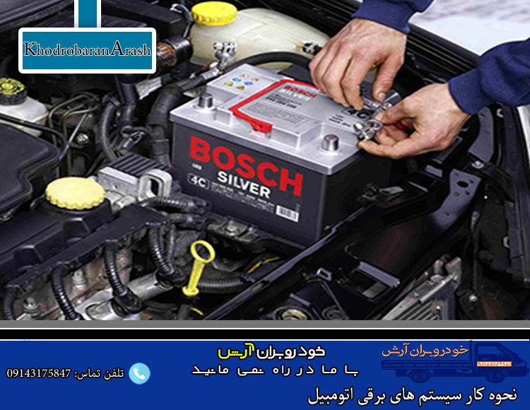 نحوه کار سیستم های برقی اتومبیل (نقش باتری)