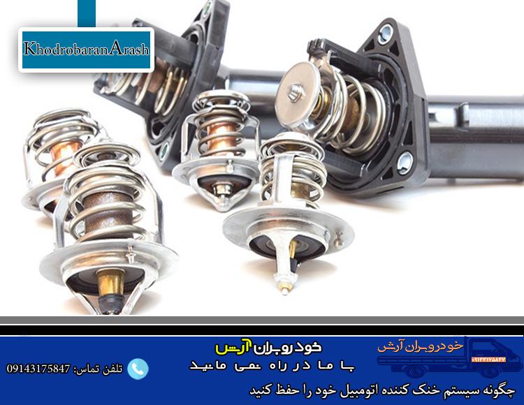 چگونه سیستم خنک کننده اتومبیل خود را حفظ کنید (ترموستات)