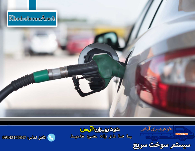 سیستم سوخت سریع (سیستم سوخت رسانی بدون فشار)