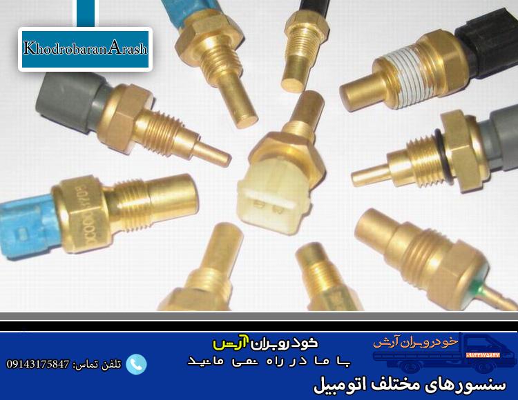 سنسورهای مختلف اتومبیل (سنسور دمای مایع خنک کننده (CTS))