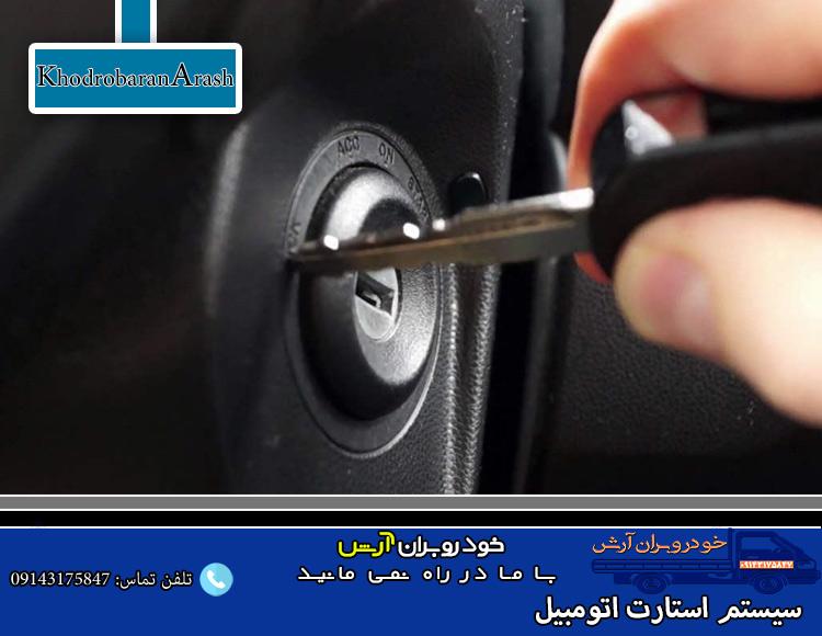 سیستم استارت اتومبیل (تاریخچه استارت)