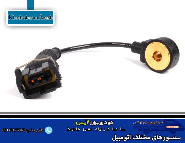 سنسورهای مختلف اتومبیل (سنسور ضربه ای)