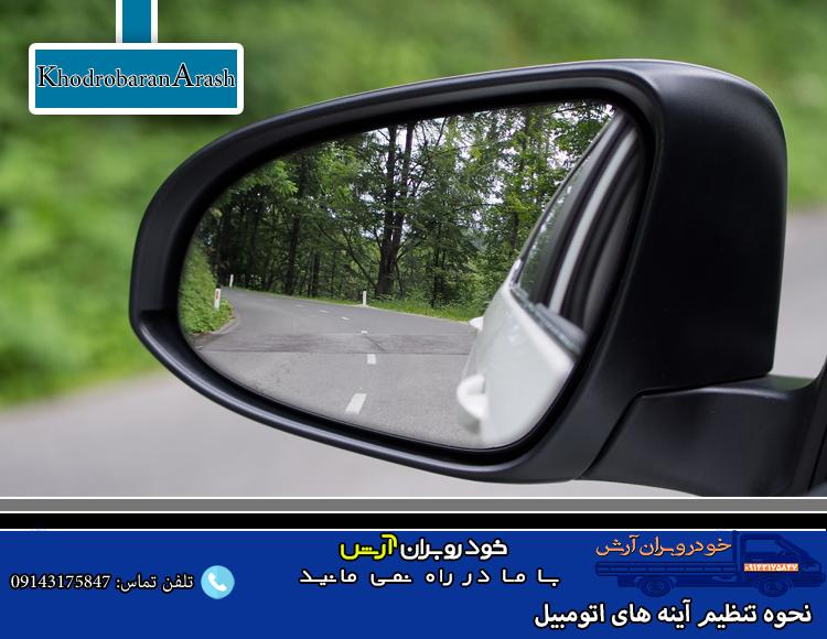 نحوه تنظیم آینه های اتومبیل (آینه های بغل خود را تنظیم کنید)