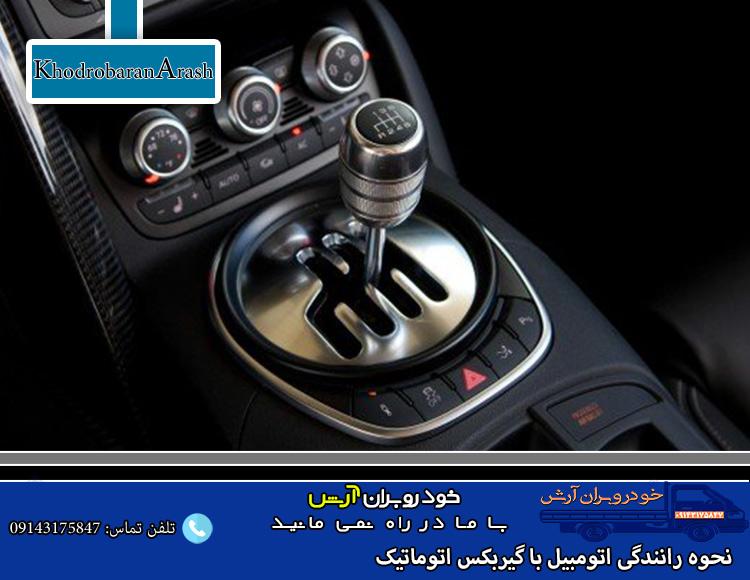 نحوه رانندگی اتومبیل با گیربکس اتوماتیک (دنده های جایگزین)
