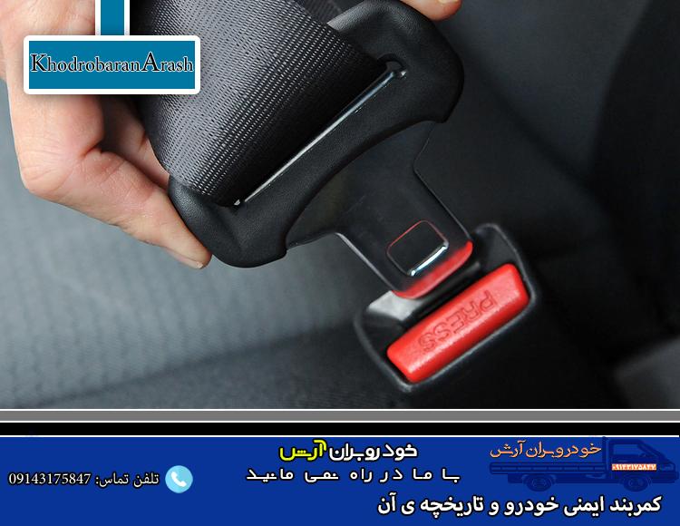 کمربند ایمنی خودرو و تاریخچه ی آن (تاریخچه)