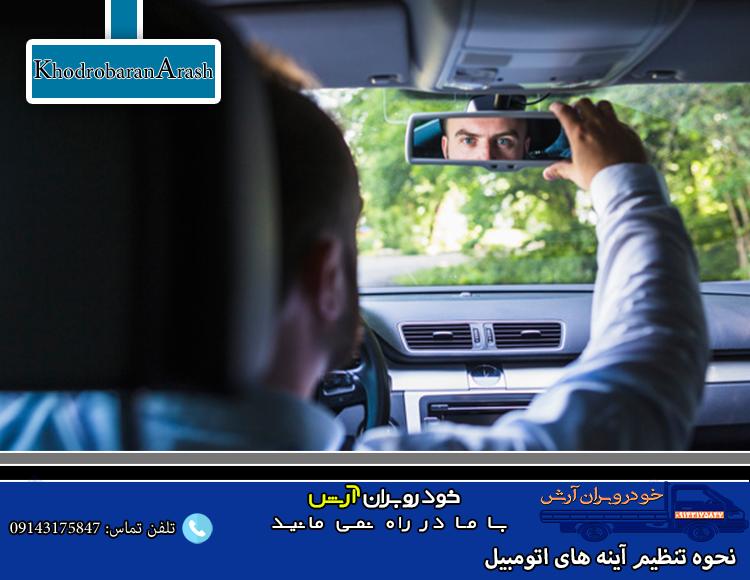 نحوه تنظیم آینه های اتومبیل (آینه نمای عقب خود را تنظیم کنید)
