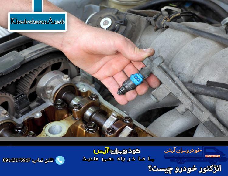 انژکتور خودرو چیست؟ (اهداف)