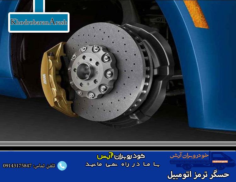 حسگر ترمز اتومبیل (سیستم های اولتراسونیک)