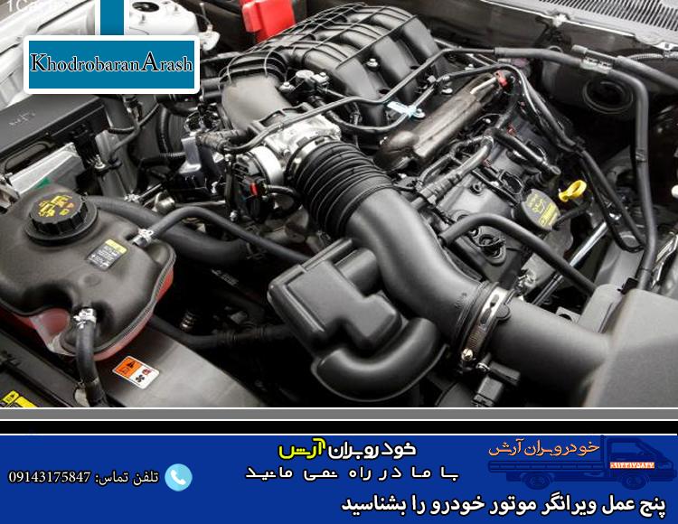 پنج عمل ویرانگر موتور خودرو را بشناسید (پنج عمل ویرانگر موتور خودرو را بشناسی)