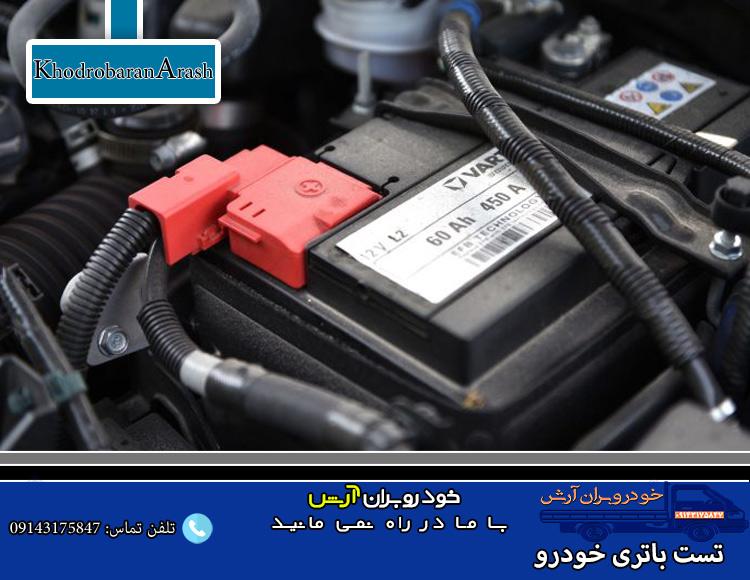 تست باتری خودرو (باتری را شارژ کنید)